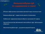 Трансфер фактор - новейшие научные исследования - 2 часть (Сергей Мовчанюк)